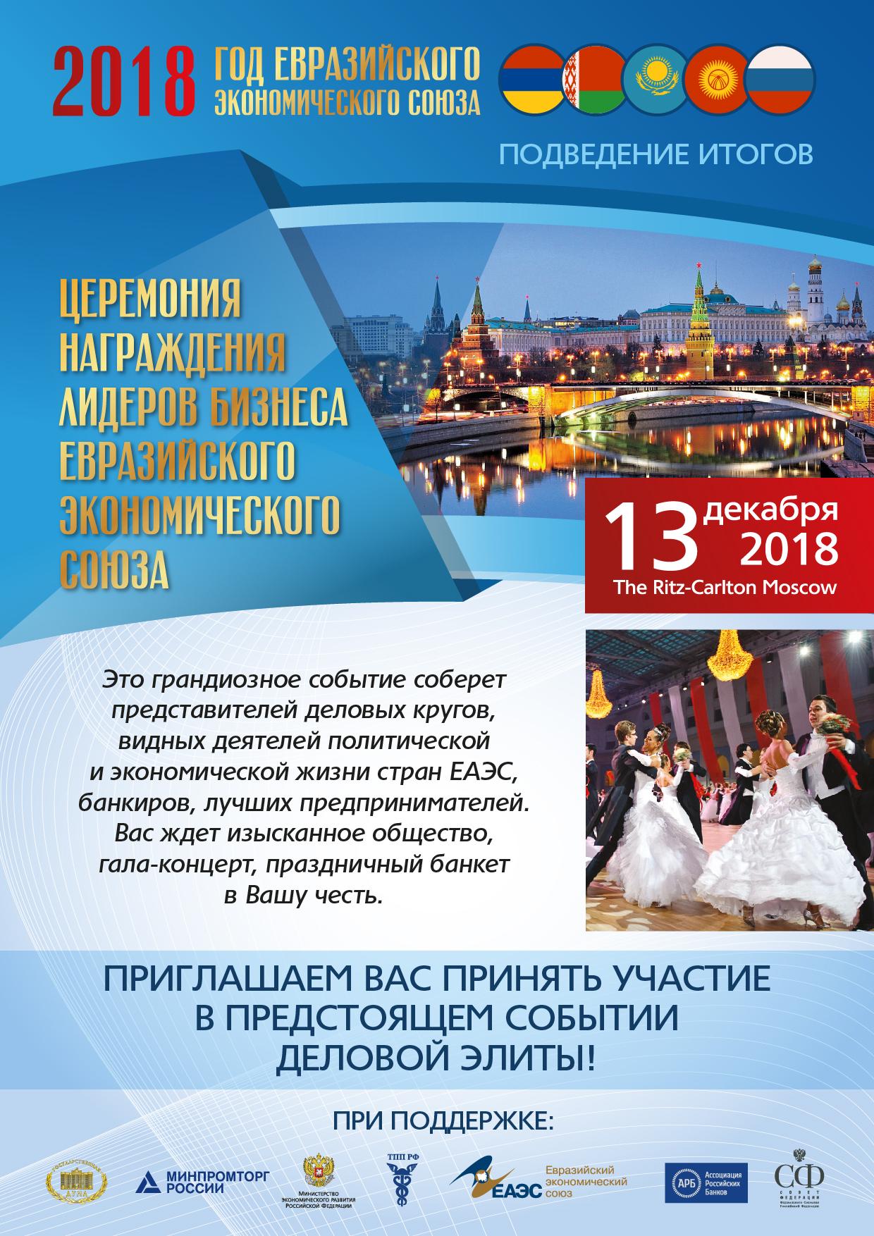 13 декабря 2018. Церемония награждения лидеров бизнеса Евразийского Экономического Союза
