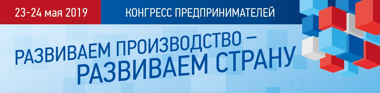 Ежегодный Конгресс Предпринимателей 23-24 мая 2019