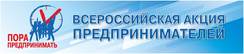 Всероссийская Акция Предпринимателей